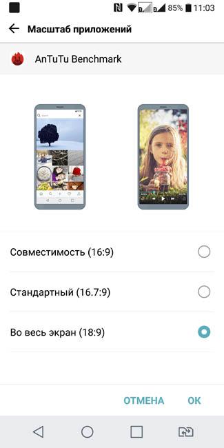 Масштаб приложений под дисплей LG G6