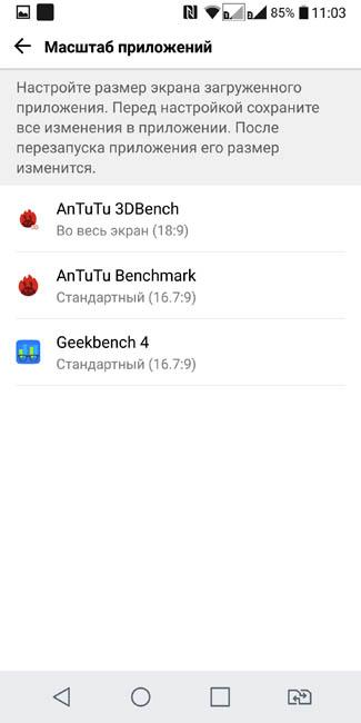 Можно настроить масштабирование приложений под экран LG G6