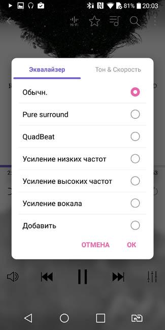 Эффекты для воспроизведения музыки на LG G6