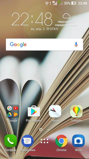 Рабочий стол смартфона Asus ZenFone 3 Zoom