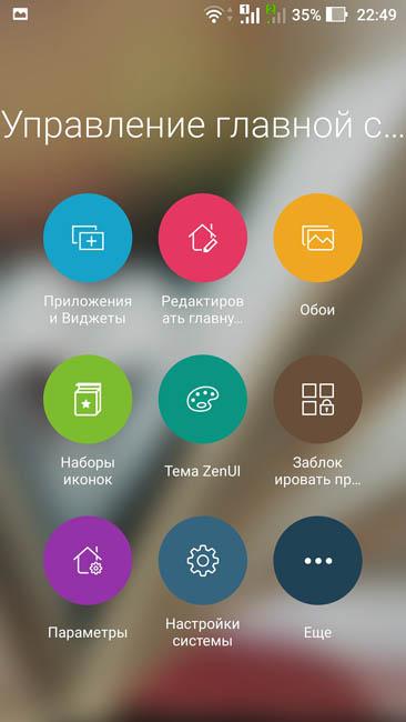 Настройка главного экрана и тем в оболочке ZenUI 3.0