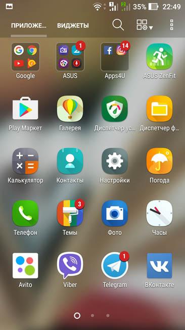Матрица всех установленных приложений Asus ZenFone 3 Zoom