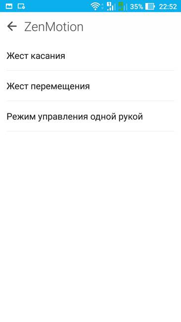 ZenMotion на Asus ZenFone 3 Zoom