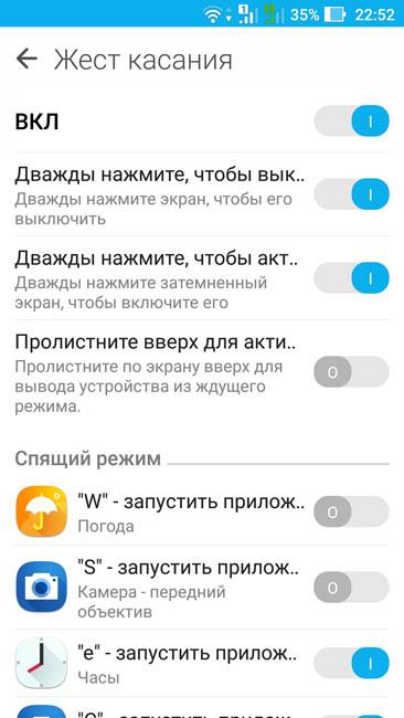 Доступные жесты управления экраном Asus ZenFone 3 Zoom