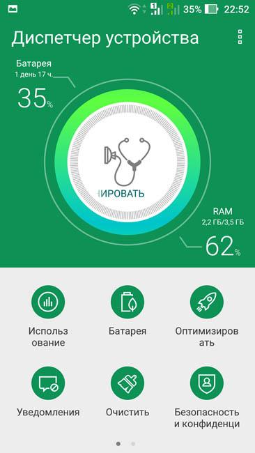 Диспетчер устройства Asus ZenFone 3 Zoom - фирменное приложение