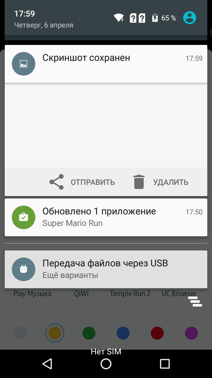 Шторка уведомлений на смартфоне Fly Cirrus 11
