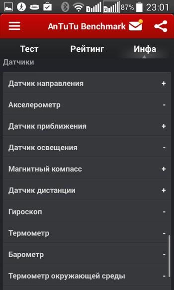 AnTuTu (сенсоры)