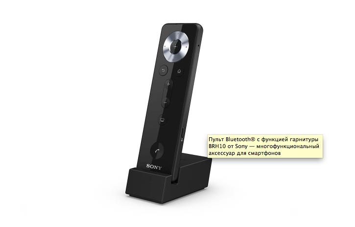 Bluetooth-пульт BRH10