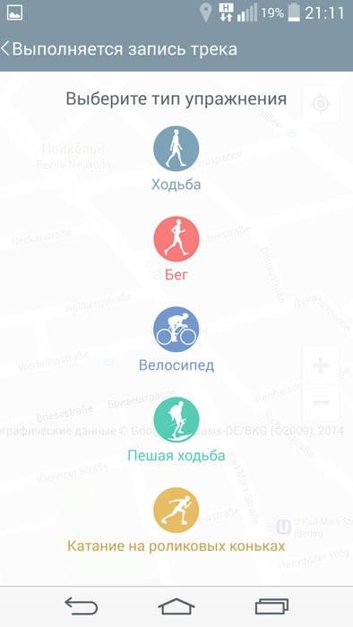 LG Health (тип упражнений)