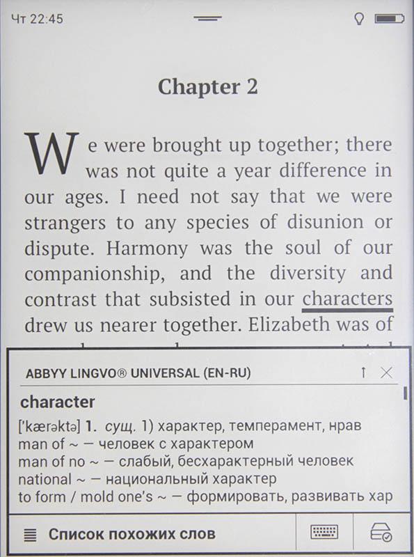Словарь 2