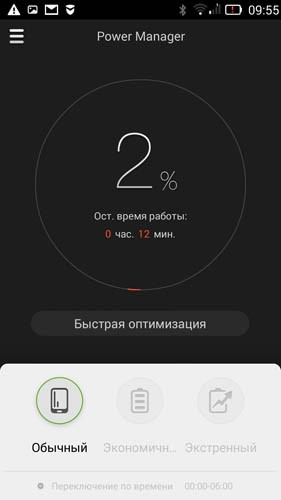Power Manager (режимы)