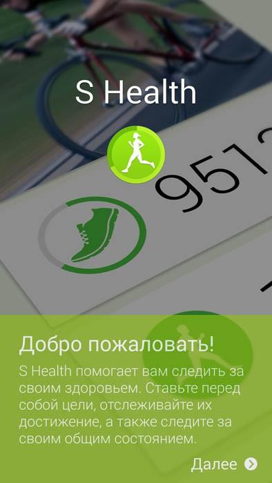 S Health (главный экран)