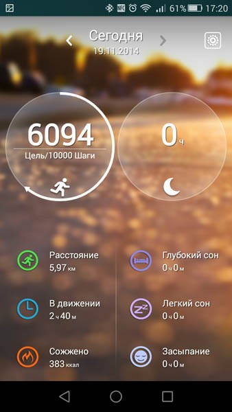 Основной экран TalkBand