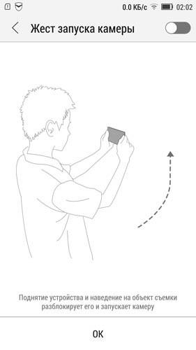 Жест активации камеры