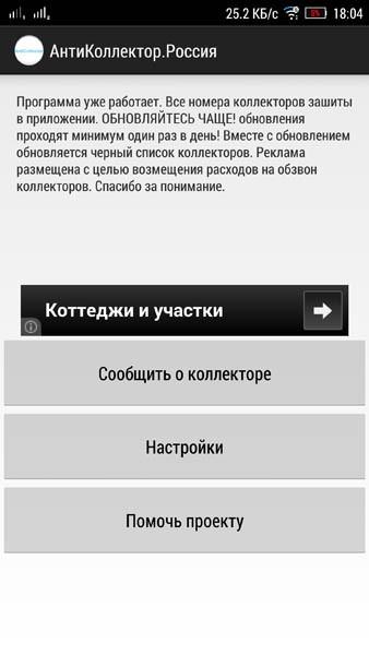 Главный экран приложения Антиколлектор