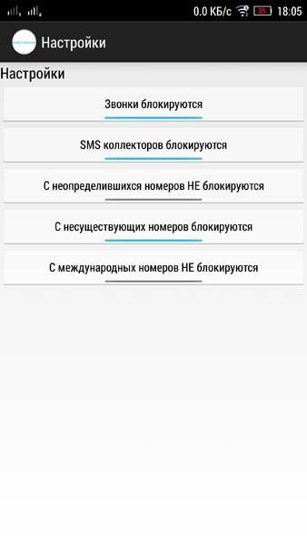 Настройка Антиколлектора