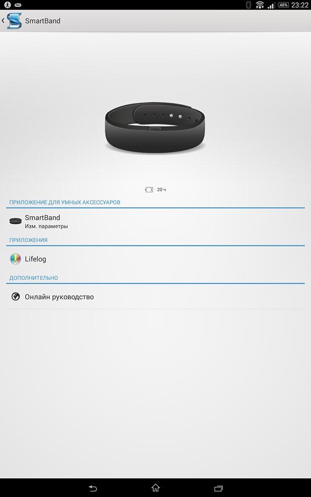 SmartBand - приложение для аксессуаров