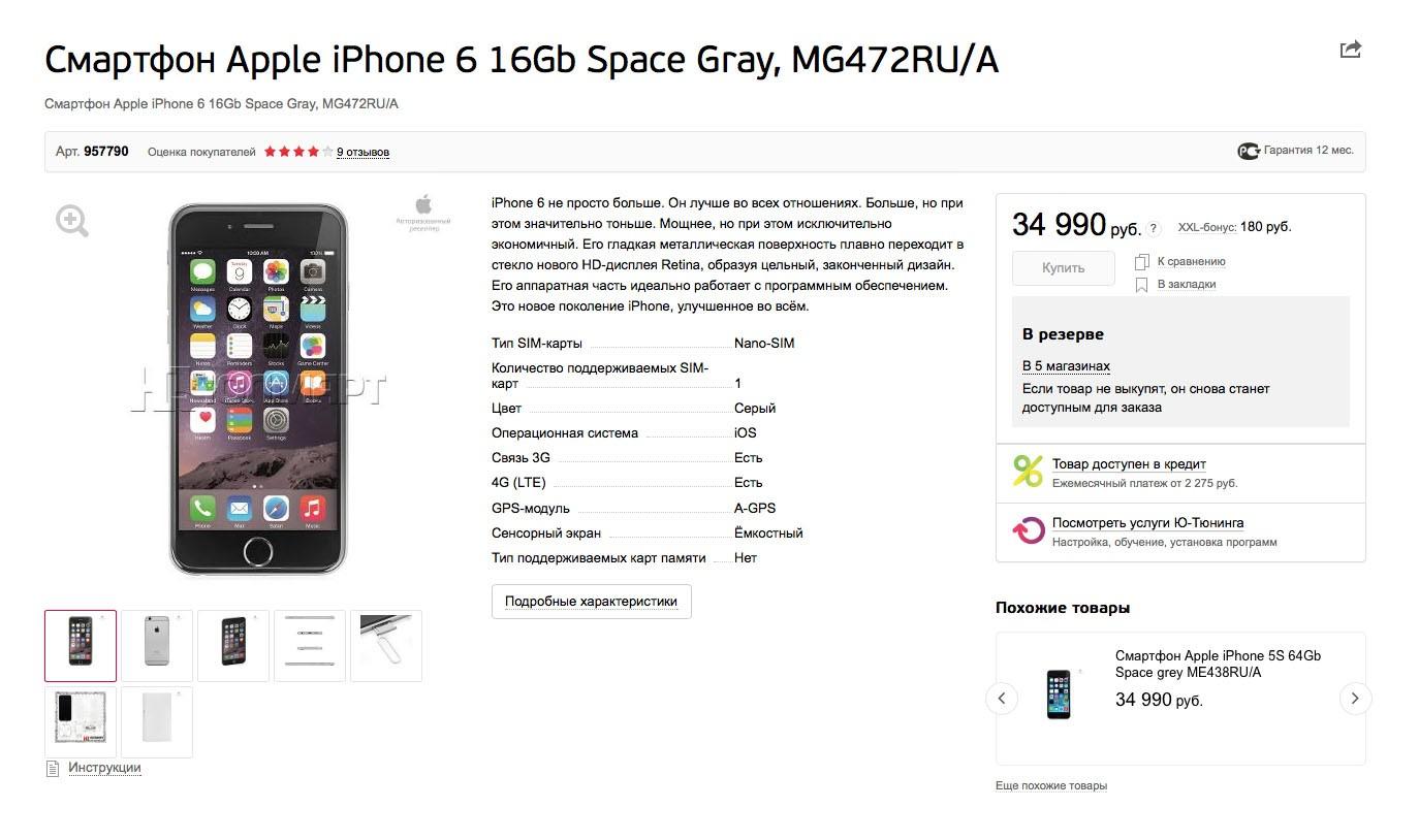 ULMART цена iPhone 6
