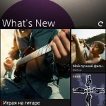 What`s new