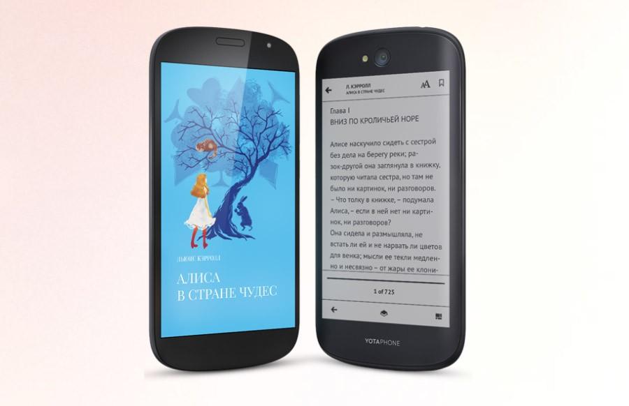 YotaPhone 2 на светлом фоне