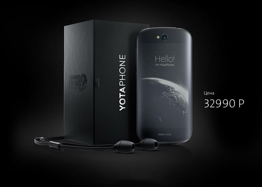 YotaPhone 2 цена